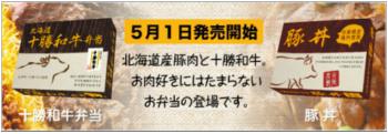 空弁/十勝和牛弁当・豚丼